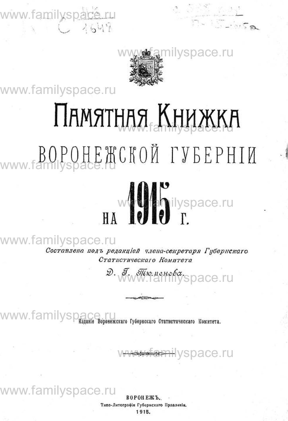 Поиск по фамилии - Памятная книжка Воронежской губернии на 1915 год, страница -2