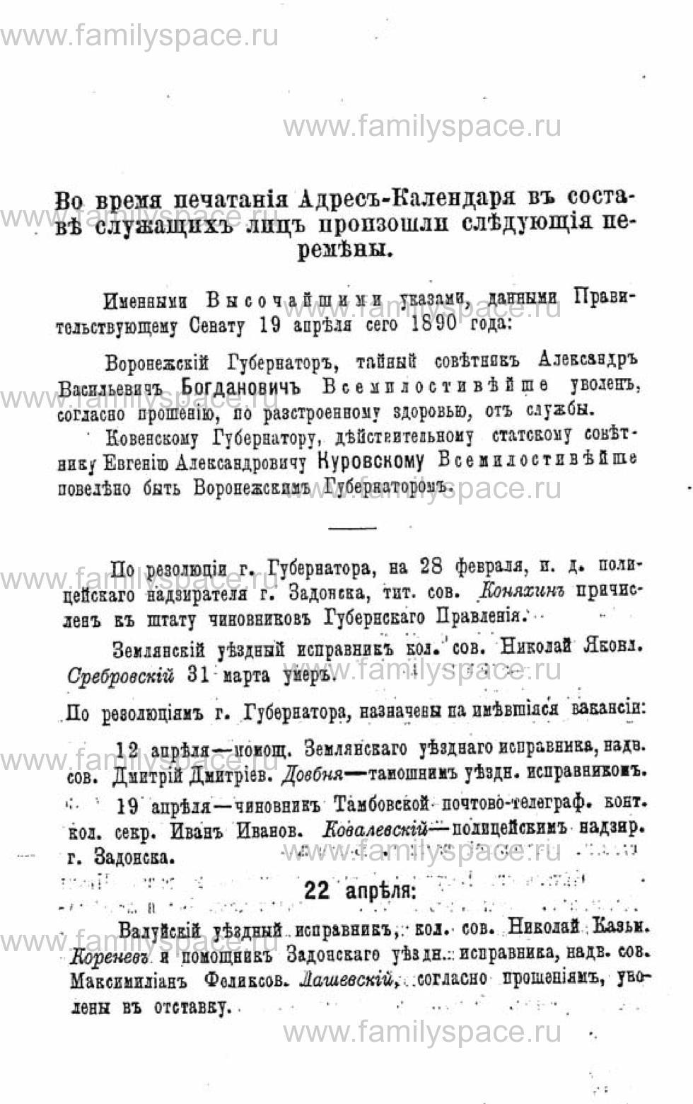 Поиск по фамилии - Адрес-календарь лиц, служащих в Воронежской губернии на 1890 год, страница 1