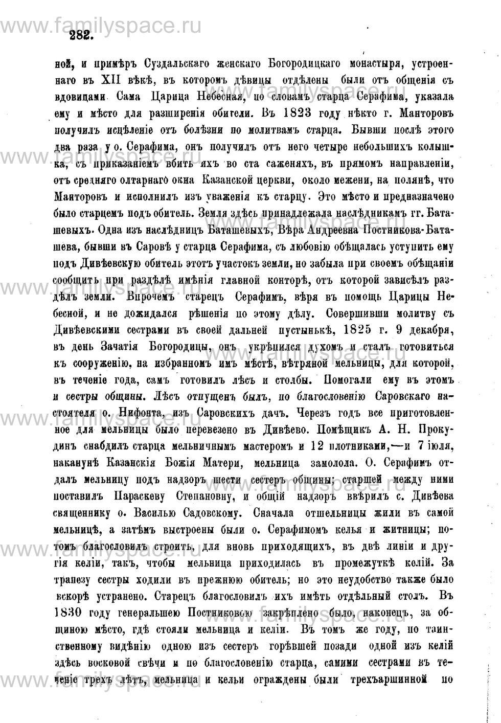 Поиск по фамилии - Адрес-календарь Нижегородской епархии на 1888 год, страница 1282
