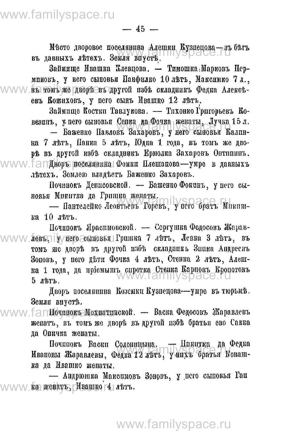 Поиск по фамилии - Переписная книга Орлова и волостей 1678 г, страница 41
