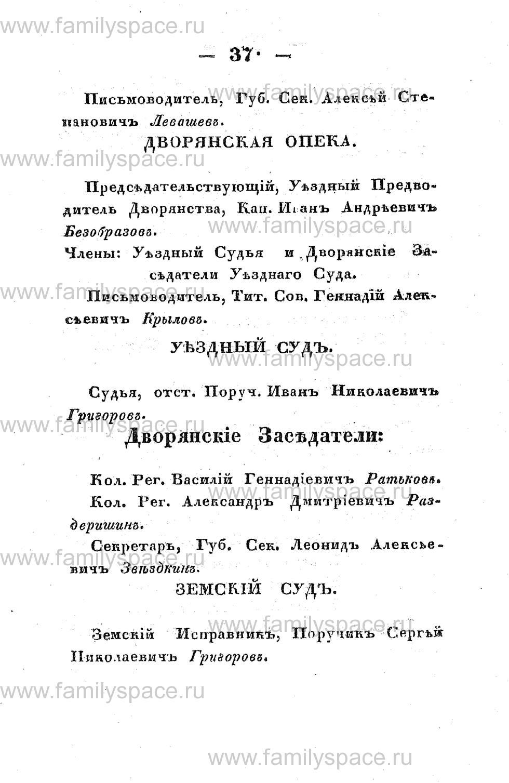 Поиск по фамилии - Памятная книжка Костромской губернии на 1853 год, страница 37
