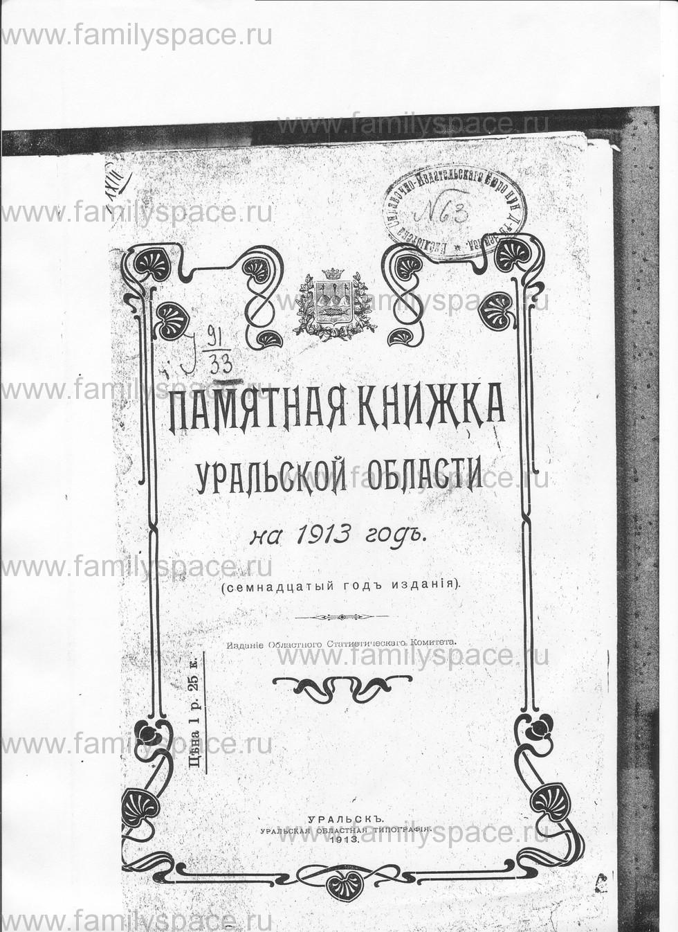 Поиск по фамилии - Памятная книжка Уральской области на 1913 год, страница 1