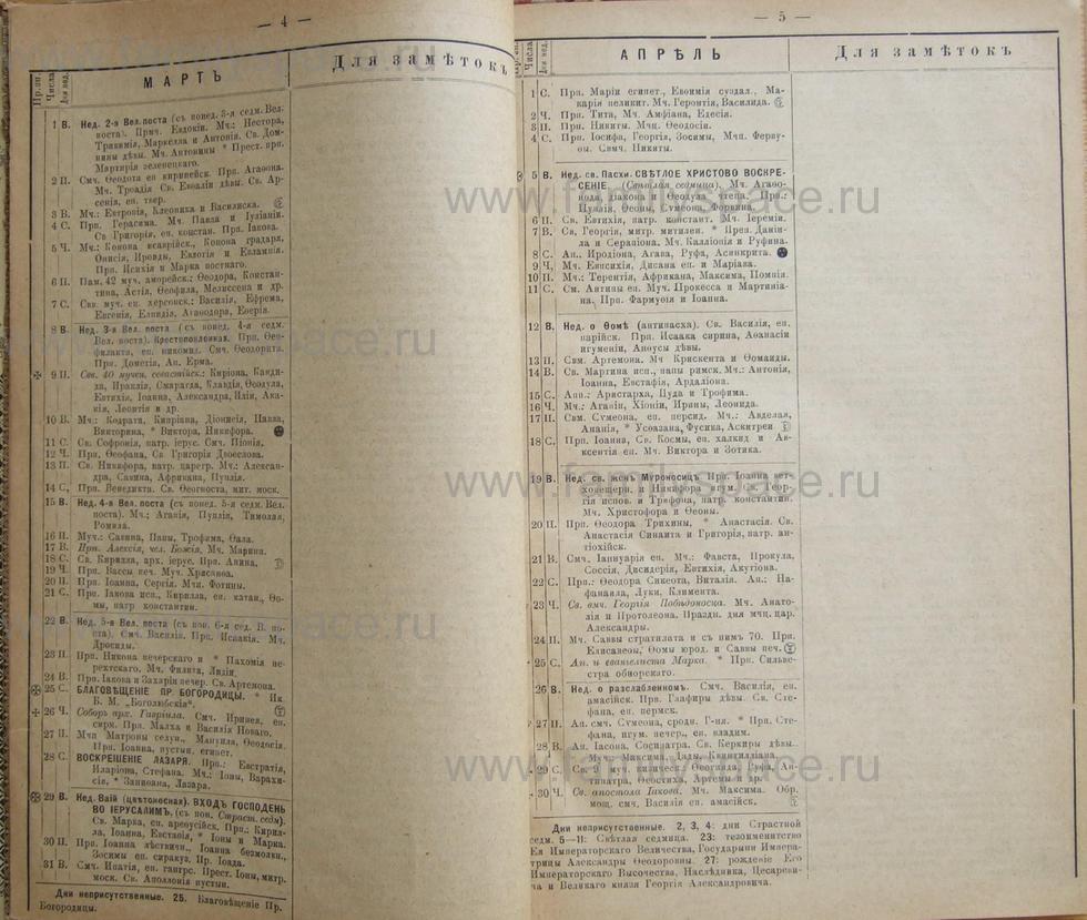 Поиск по фамилии - Кубанский календарь на 1898 год, страница 1004