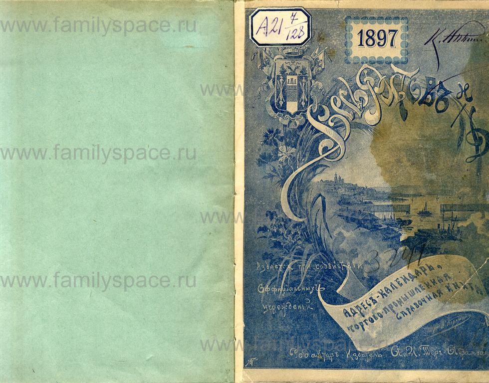 Поиск по фамилии - Весь Ростов: адрес-календарь и торгово-промышленная справочная книга на 1897 год, страница -1