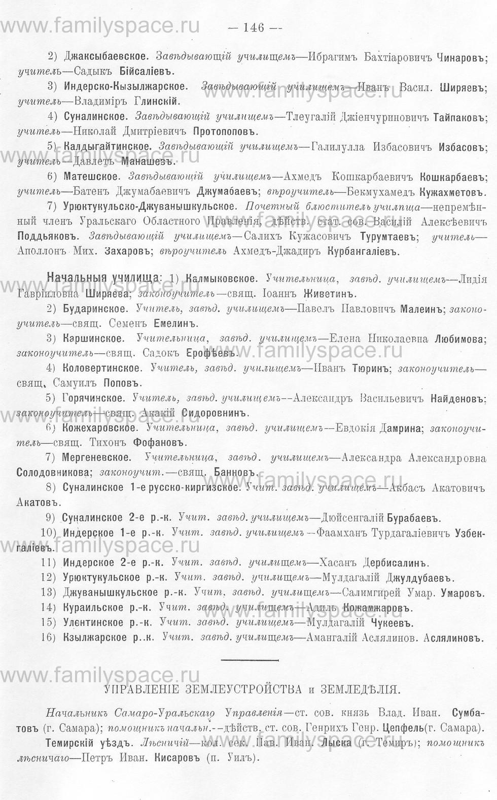 Поиск по фамилии - Памятная книжка Уральской области на 1913 год, страница 146