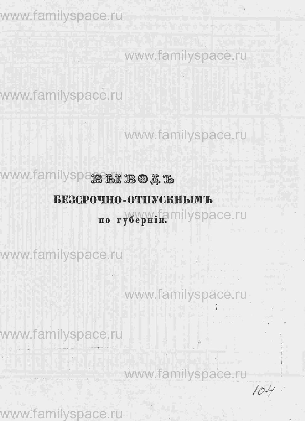 Поиск по фамилии - Памятная книга за 1853 год по Могилёвской губернии, страница 125