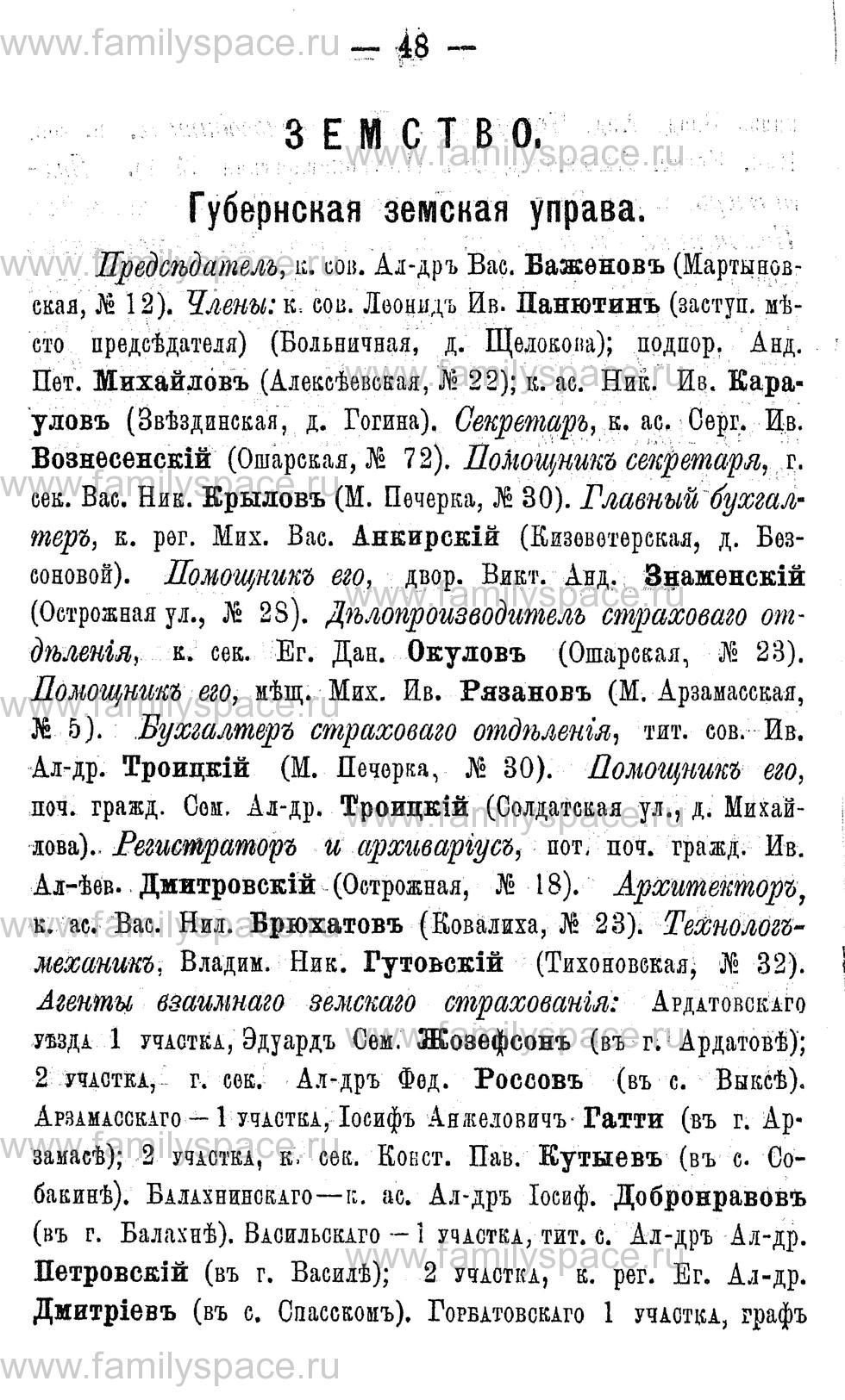 Поиск по фамилии - Адрес-календарь Нижегородской губернии на 1891 год, страница 48