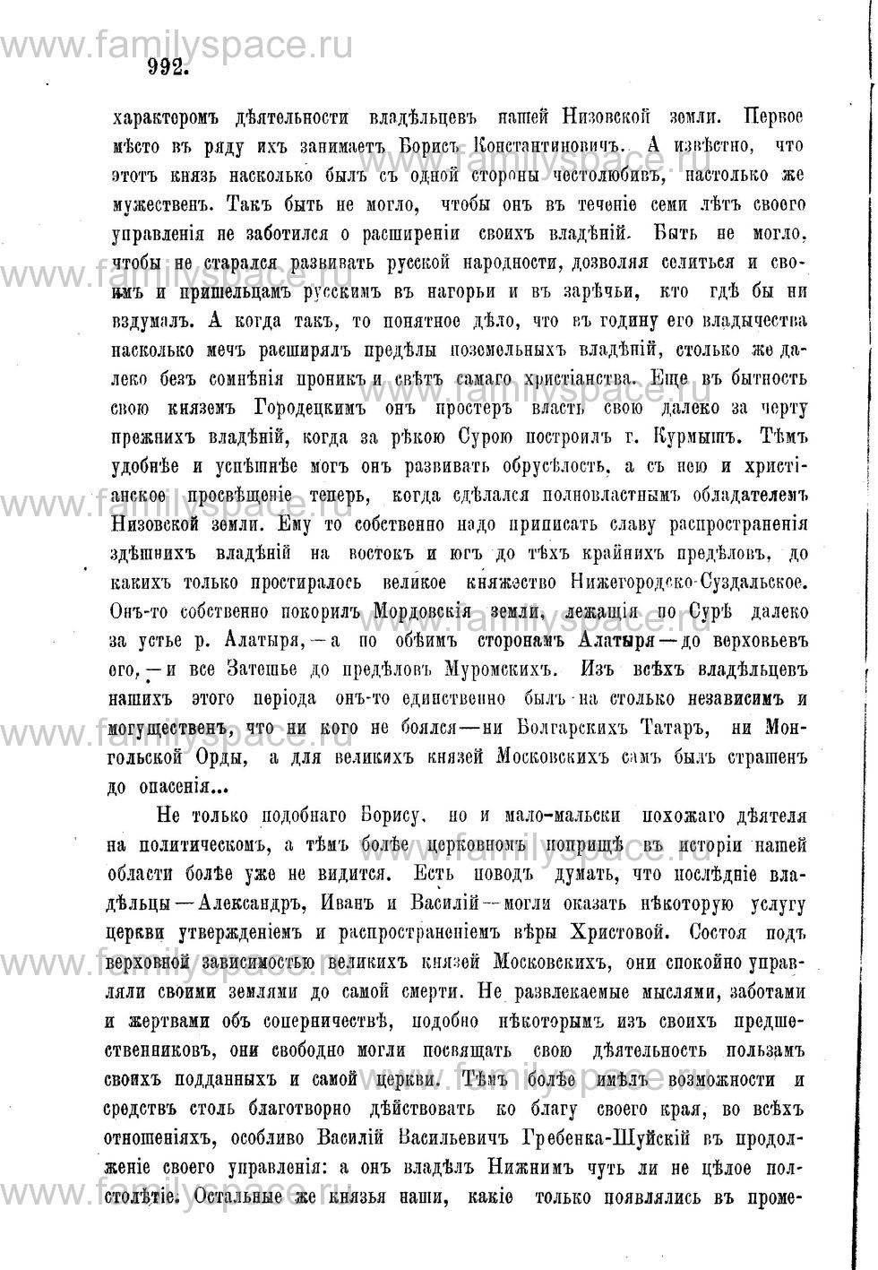 Поиск по фамилии - Адрес-календарь Нижегородской епархии на 1888 год, страница 1992