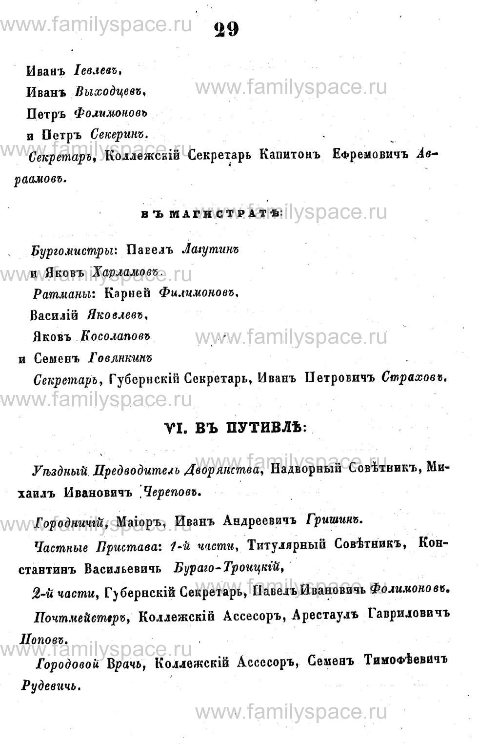 Поиск по фамилии - Адрес-календарь Курской губернии на 1853 год, страница 1029