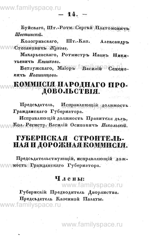 Поиск по фамилии - Памятная книжка Костромской губернии на 1853 год, страница 14