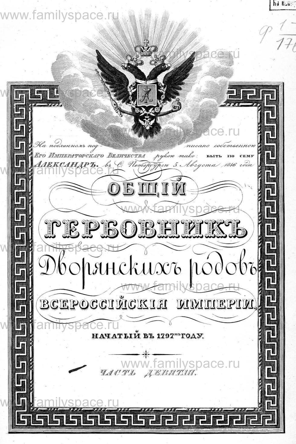 Поиск по фамилии - Общий гербовник дворянских родов Всероссийской империи 1797г., ч.9, страница 1