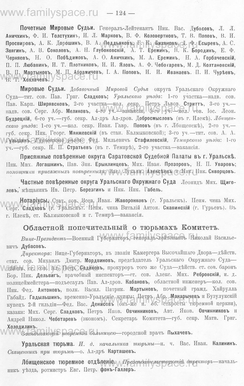 Поиск по фамилии - Памятная книжка Уральской области на 1913 год, страница 124