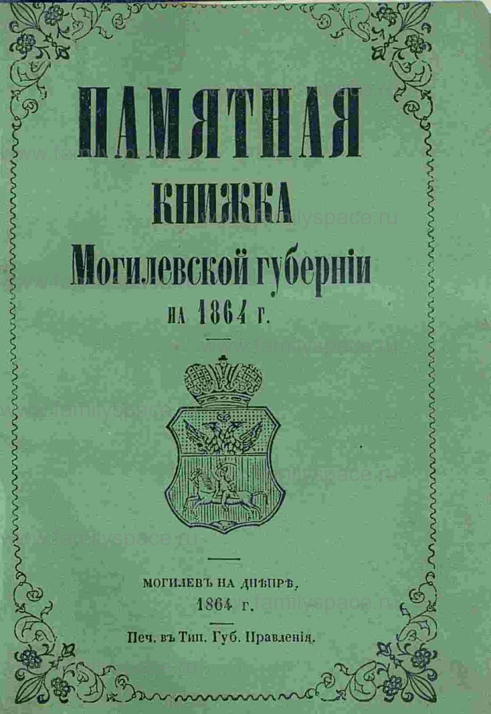 Поиск по фамилии - Памятная книжка Могилёвской губернии на 1864 год, страница -2