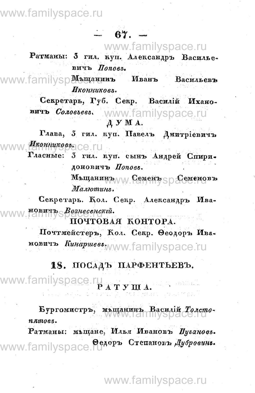 Поиск по фамилии - Памятная книжка Костромской губернии на 1853 год, страница 67