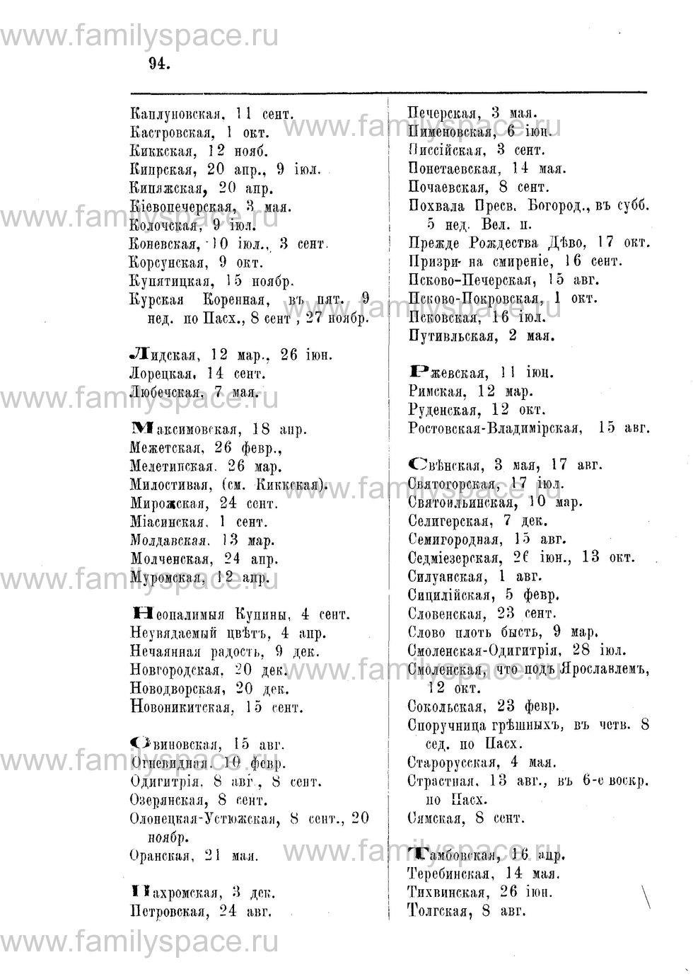 Поиск по фамилии - Адрес-календарь Нижегородской епархии на 1888 год, страница 1094