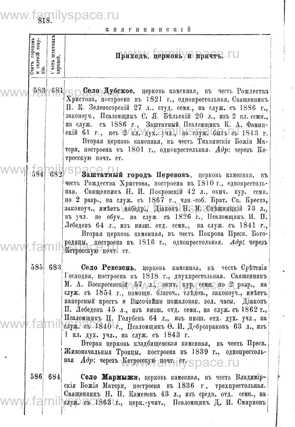 Поиск по фамилии - Адрес-календарь Нижегородской епархии на 1888 год, страница 1818