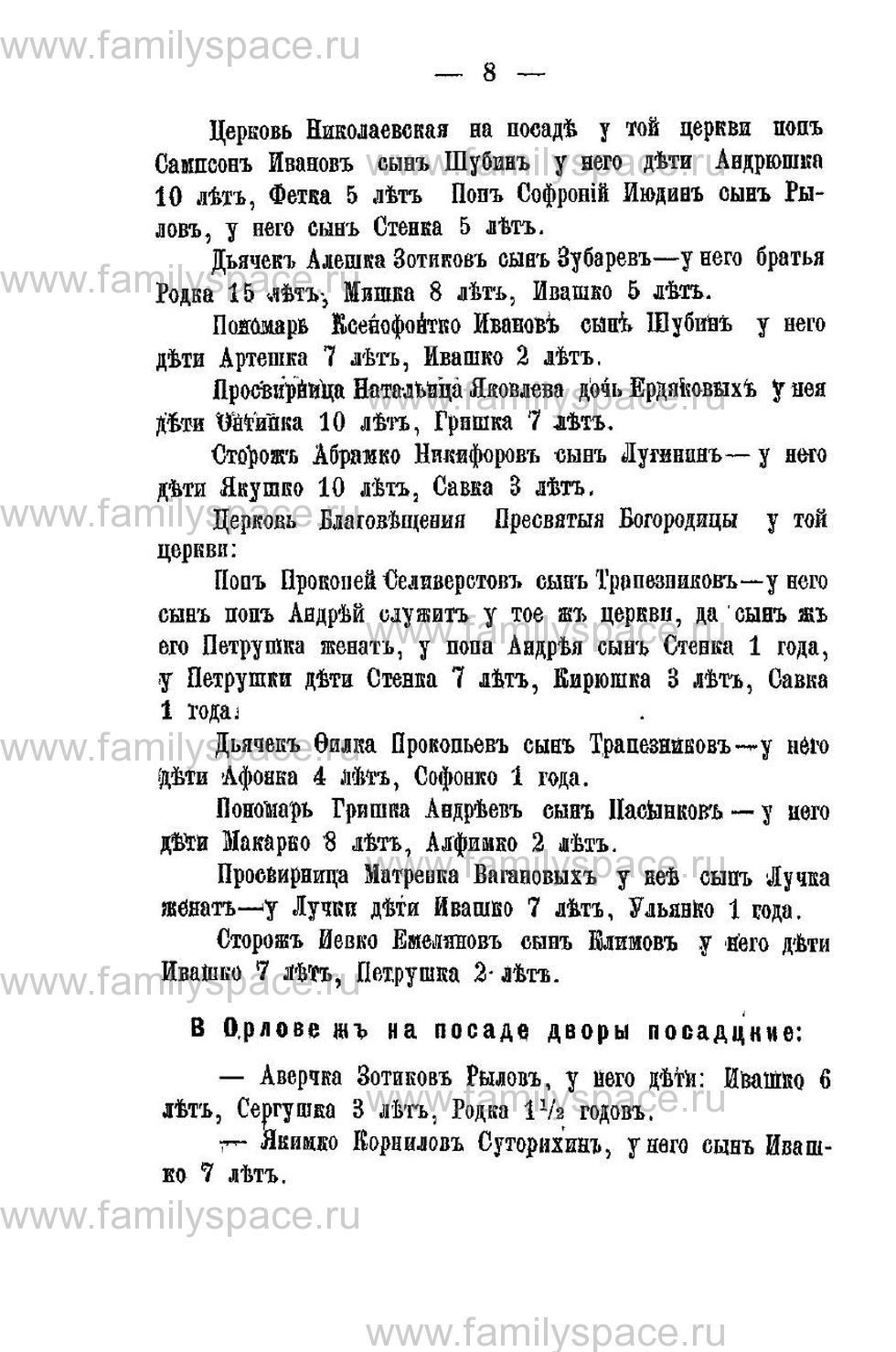 Поиск по фамилии - Переписная книга Орлова и волостей 1678 г, страница 4