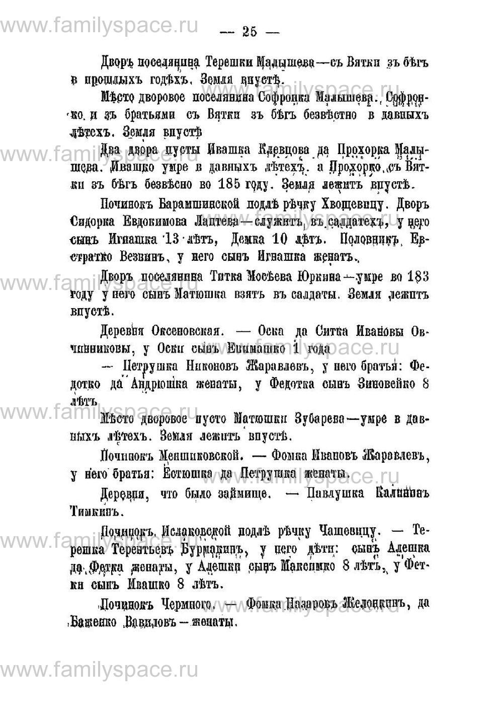 Поиск по фамилии - Переписная книга Орлова и волостей 1678 г, страница 21