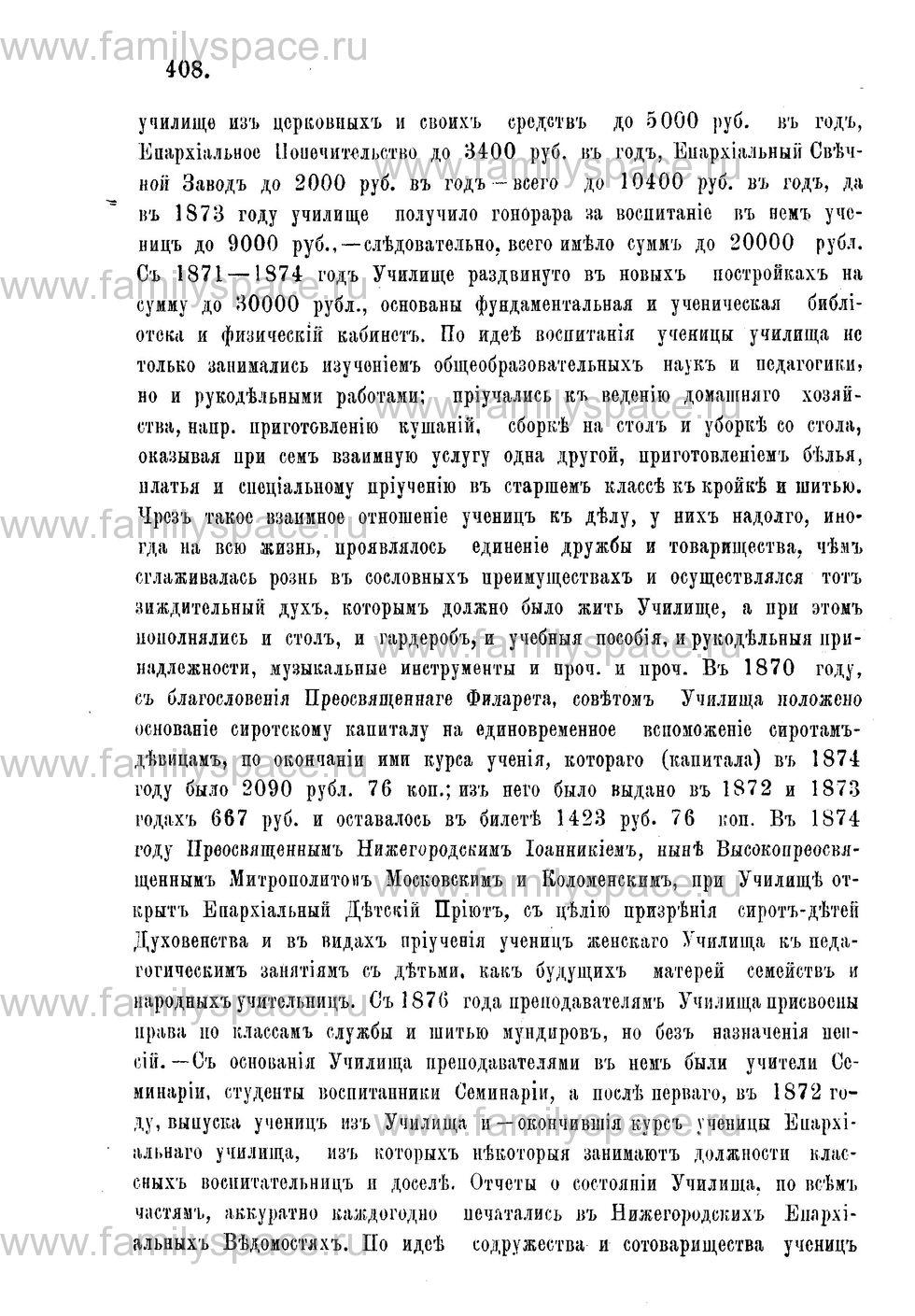 Поиск по фамилии - Адрес-календарь Нижегородской епархии на 1888 год, страница 1408