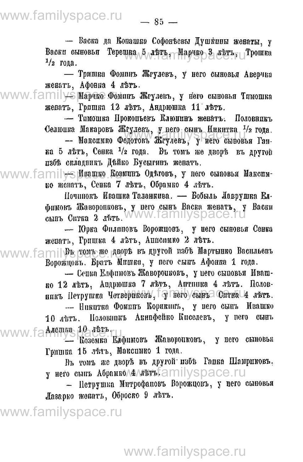 Поиск по фамилии - Переписная книга Орлова и волостей 1678 г, страница 81