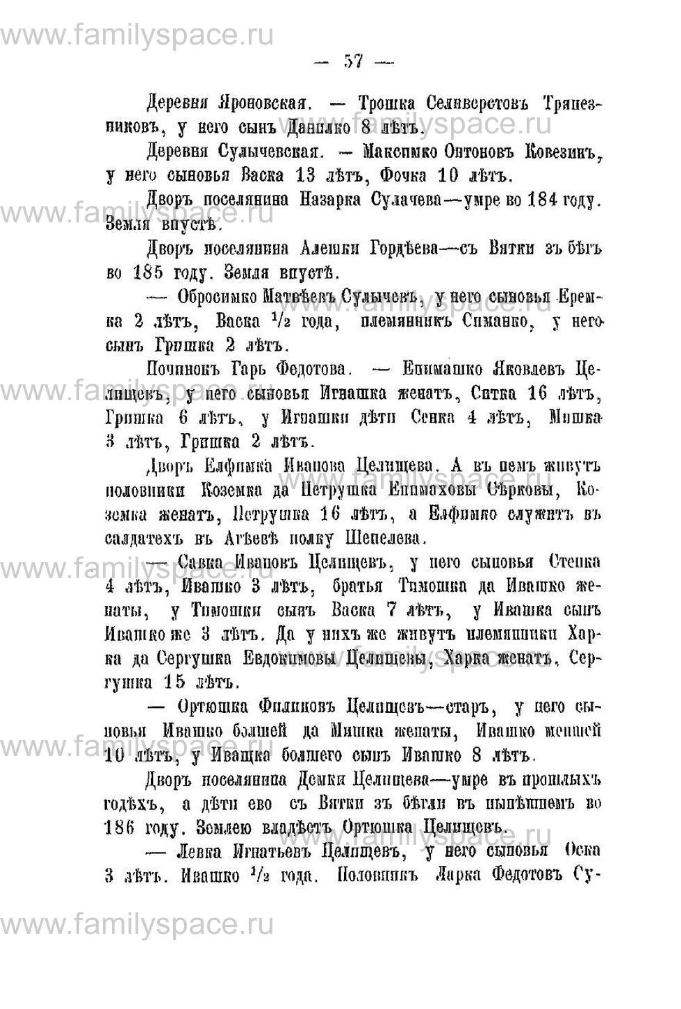 Поиск по фамилии - Переписная книга Орлова и волостей 1678 г, страница 53