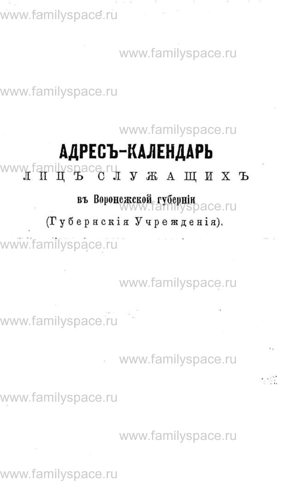 Поиск по фамилии - Адрес-календарь лиц, служащих в Воронежской губернии на 1871 год, страница -1