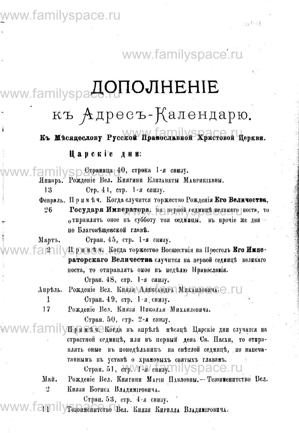 Поиск по фамилии - Адрес-календарь Нижегородской епархии на 1888 год, страница 2015