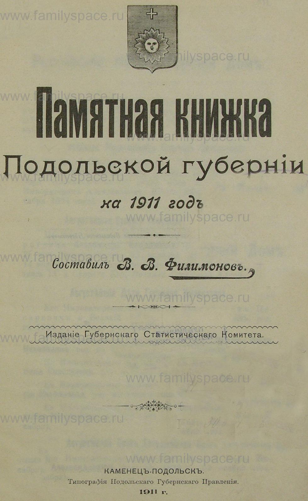 Поиск по фамилии - Памятная книжка Подольской губернии на 1911 год, страница 1