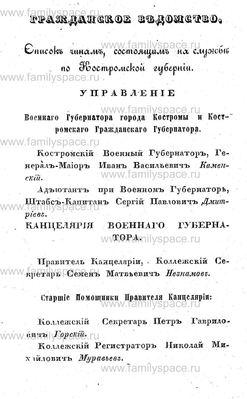 Поиск по фамилии - Памятная книжка Костромской губернии на 1851 год, страница 1