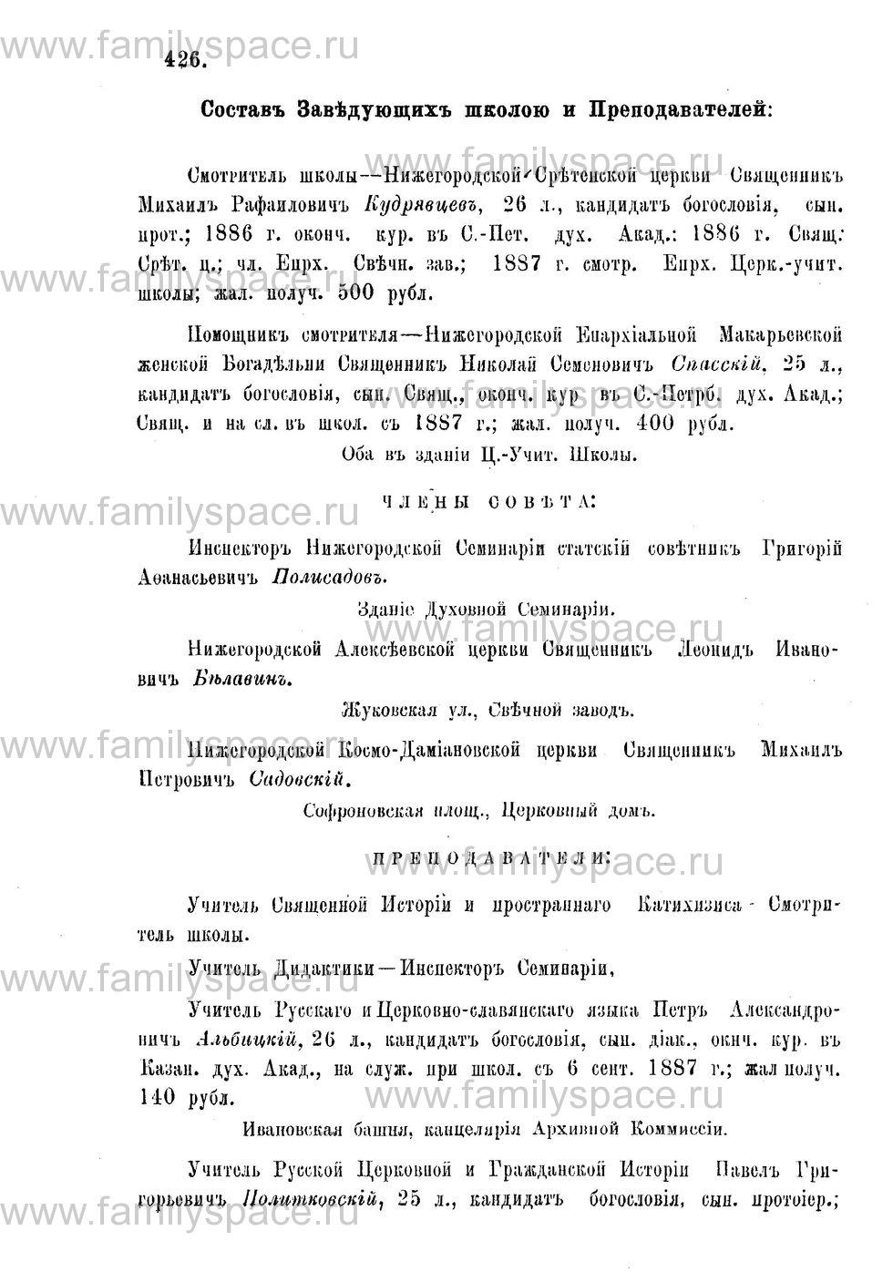 Поиск по фамилии - Адрес-календарь Нижегородской епархии на 1888 год, страница 1426