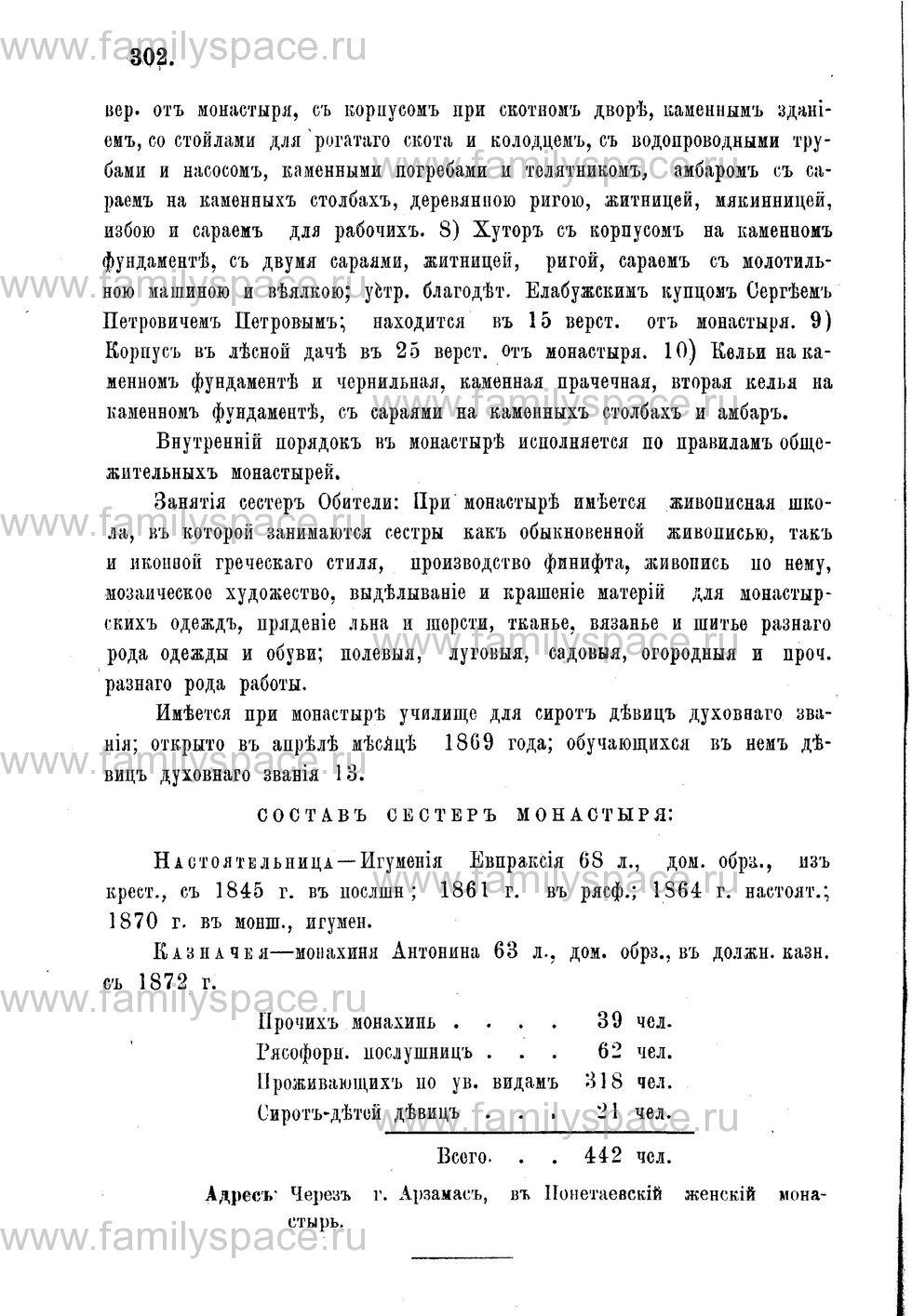 Поиск по фамилии - Адрес-календарь Нижегородской епархии на 1888 год, страница 1302