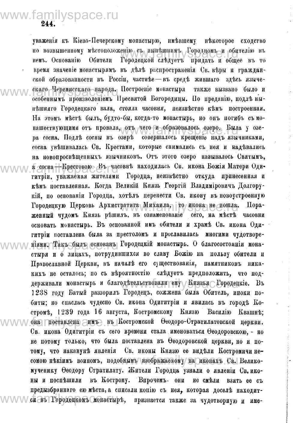 Поиск по фамилии - Адрес-календарь Нижегородской епархии на 1888 год, страница 1244