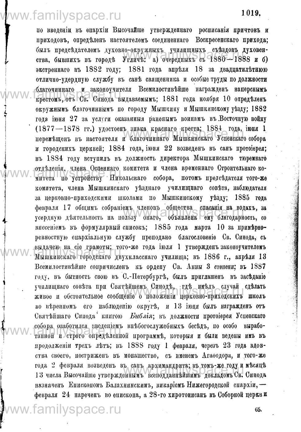 Поиск по фамилии - Адрес-календарь Нижегородской епархии на 1888 год, страница 2019