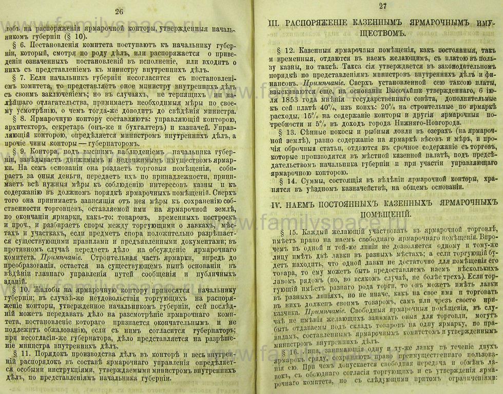 Поиск по фамилии - Памятная книжка Нижегородской губернии на 1865 год, страница 6026