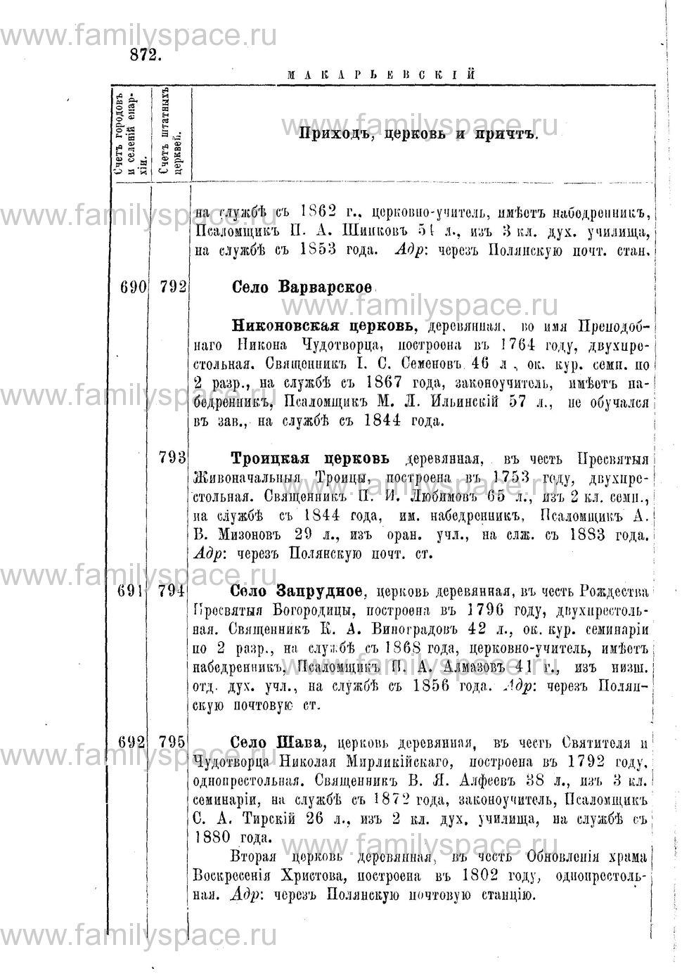Поиск по фамилии - Адрес-календарь Нижегородской епархии на 1888 год, страница 1872