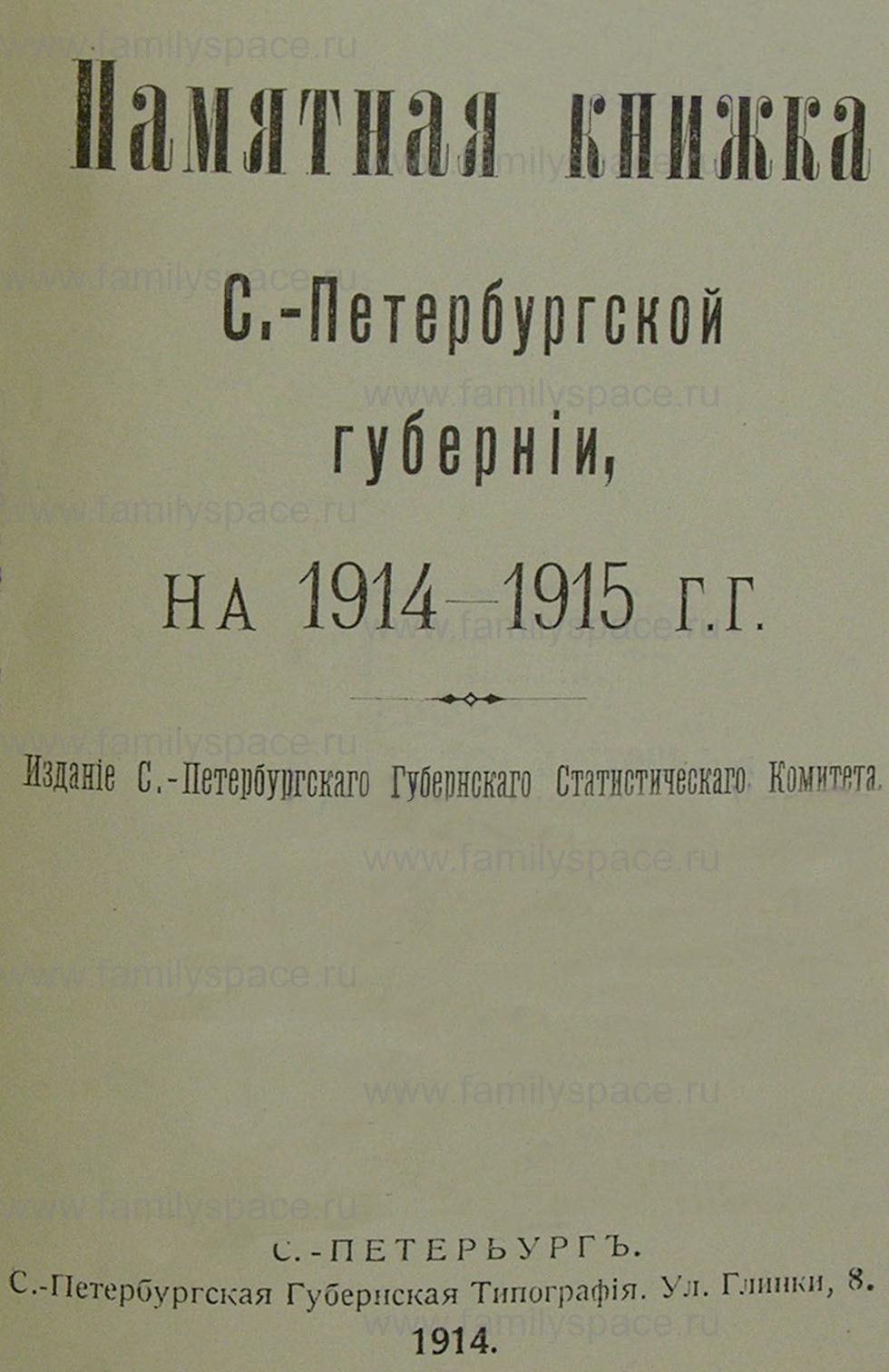 Поиск по фамилии - Памятная книжка Санкт-Петербургской губернии на 1914-1915 гг., страница 1