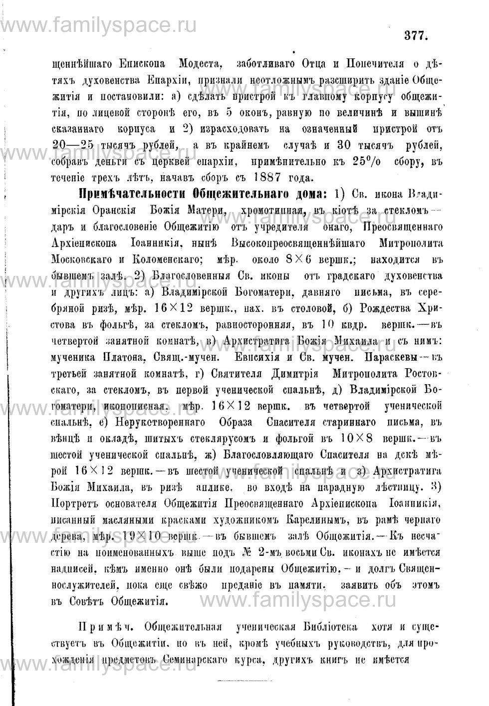 Поиск по фамилии - Адрес-календарь Нижегородской епархии на 1888 год, страница 1377