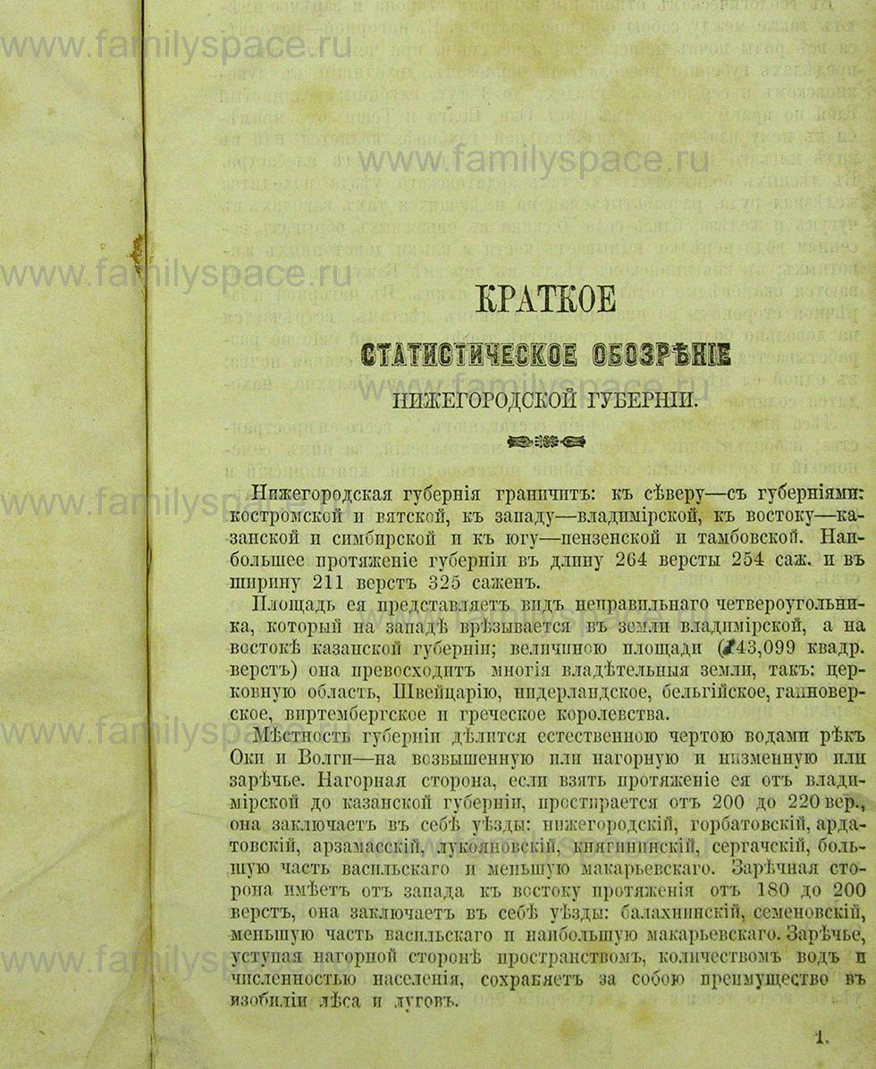 Поиск по фамилии - Памятная книжка Нижегородской губернии на 1865 год, страница 1001