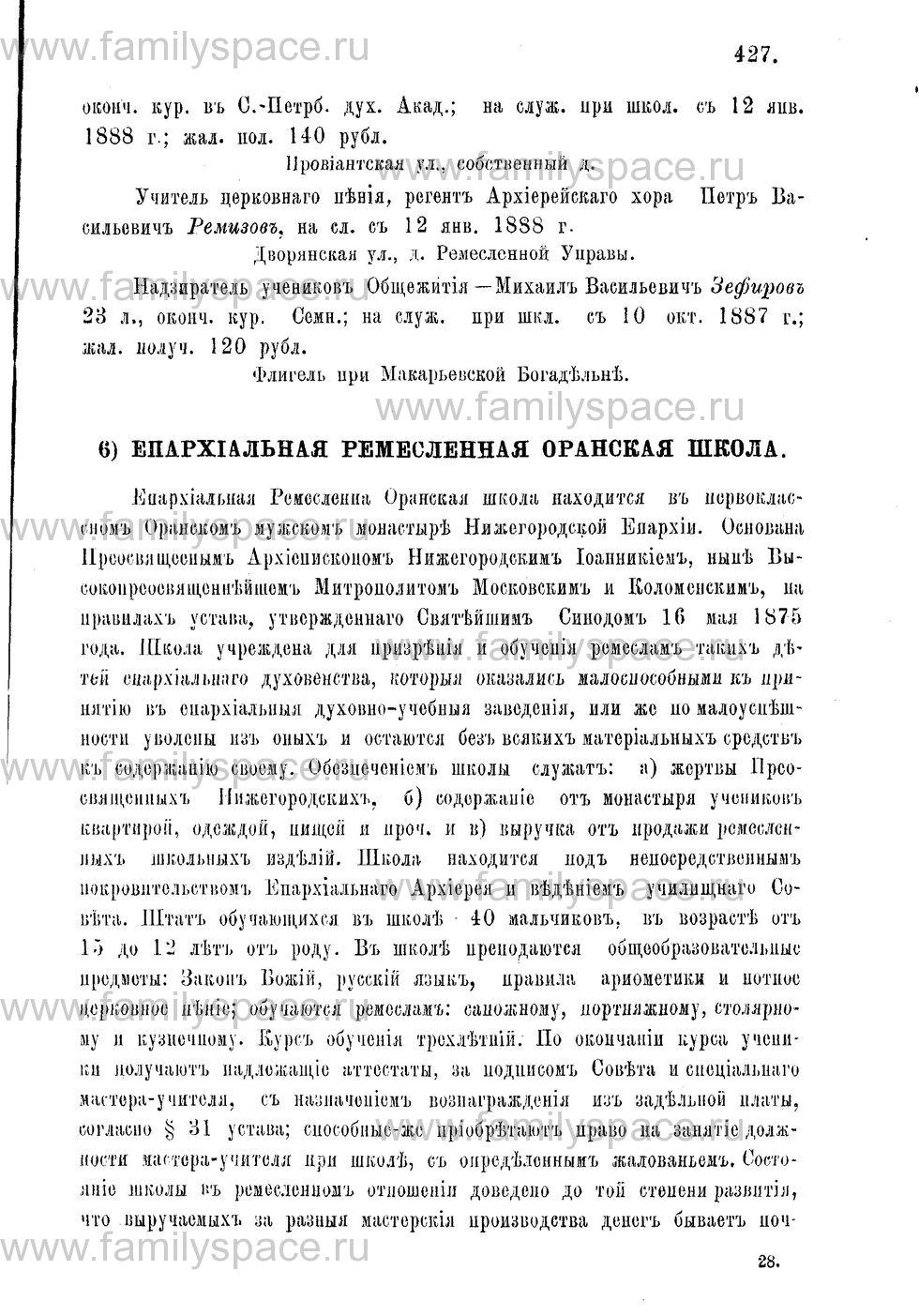 Поиск по фамилии - Адрес-календарь Нижегородской епархии на 1888 год, страница 1427
