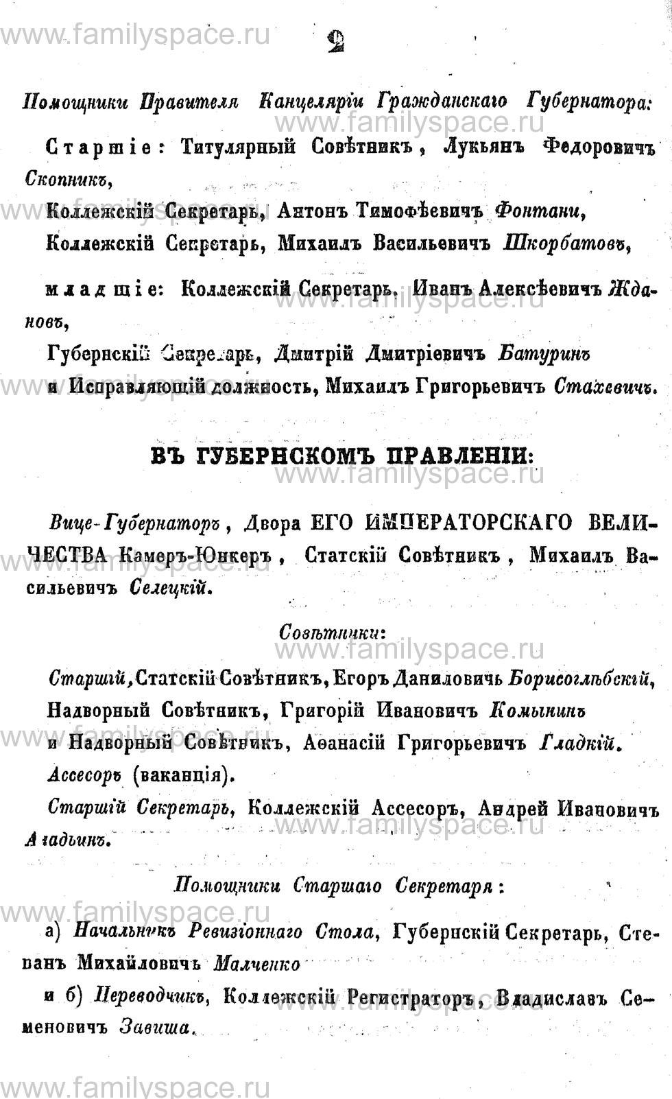 Поиск по фамилии - Адрес-календарь Курской губернии на 1853 год, страница 1002