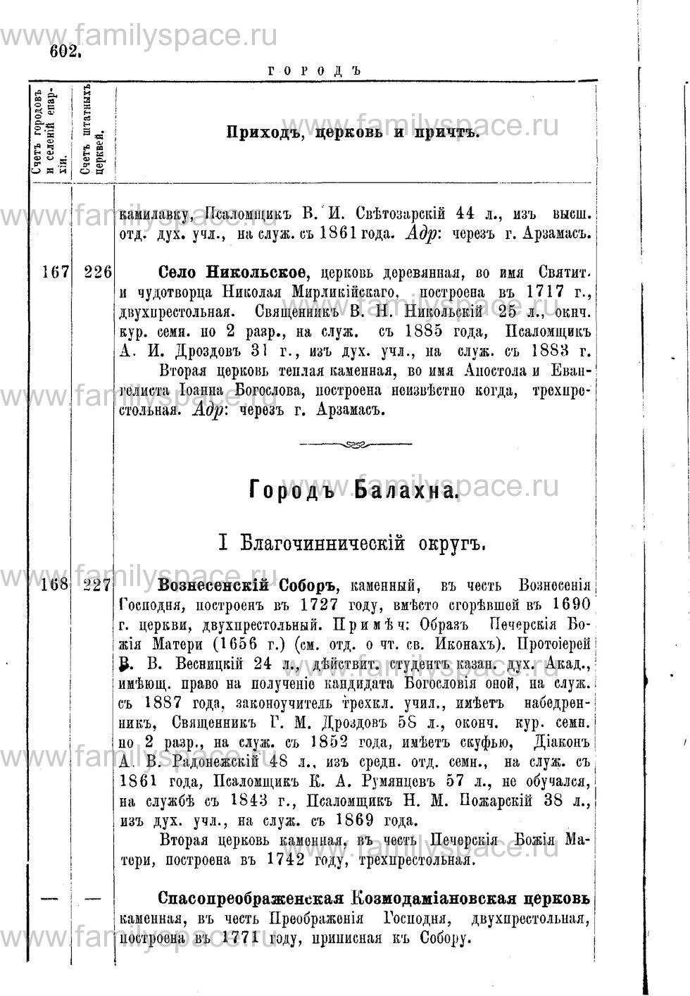 Поиск по фамилии - Адрес-календарь Нижегородской епархии на 1888 год, страница 1602