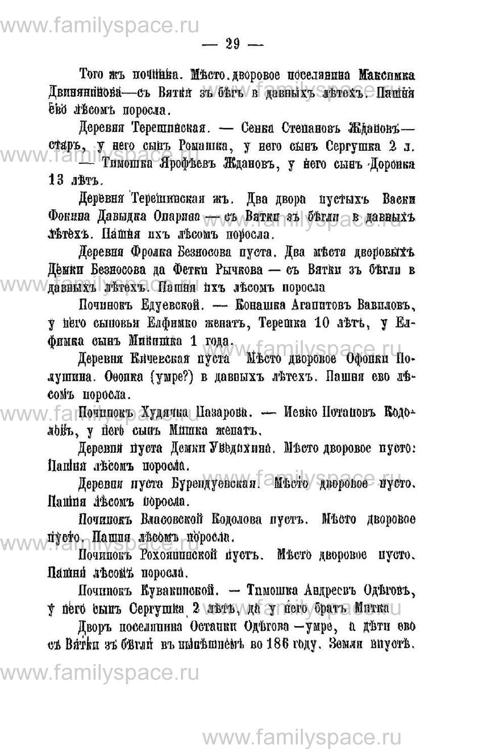 Поиск по фамилии - Переписная книга Орлова и волостей 1678 г, страница 25