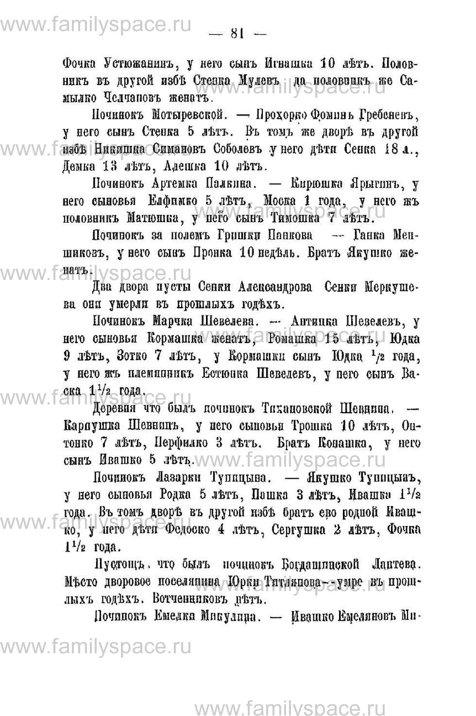 Поиск по фамилии - Переписная книга Орлова и волостей 1678 г, страница 77