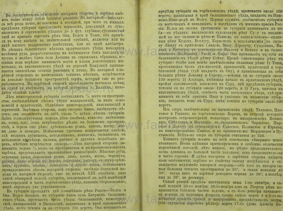 Поиск по фамилии - Памятная книжка Нижегородской губернии на 1865 год, страница 1002
