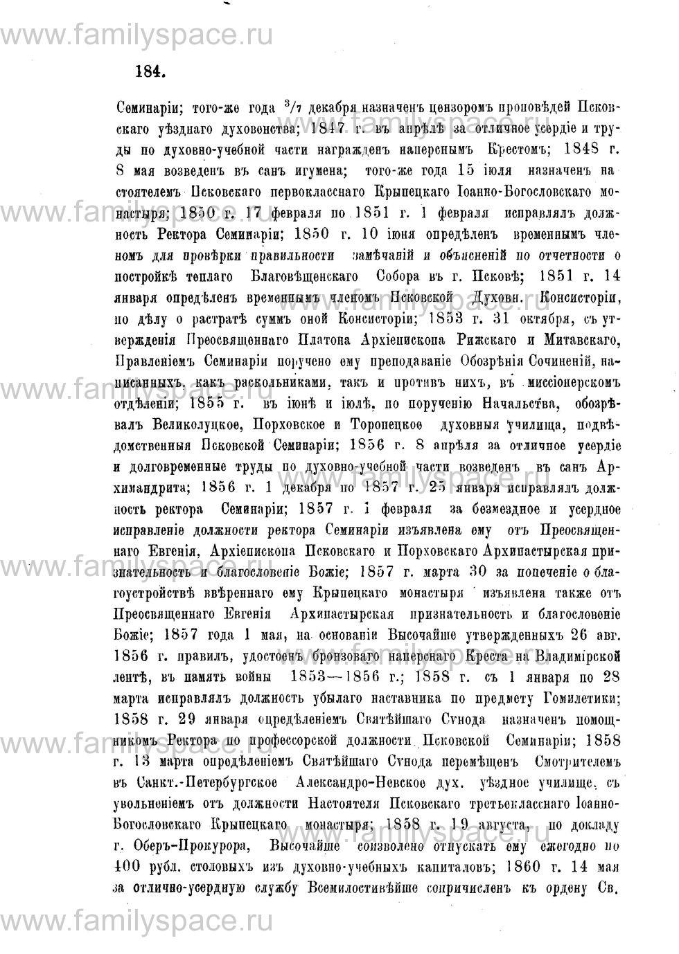 Поиск по фамилии - Адрес-календарь Нижегородской епархии на 1888 год, страница 1184