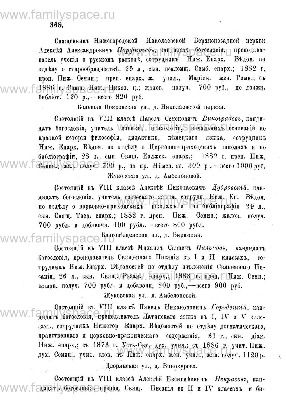 Поиск по фамилии - Адрес-календарь Нижегородской епархии на 1888 год, страница 1368