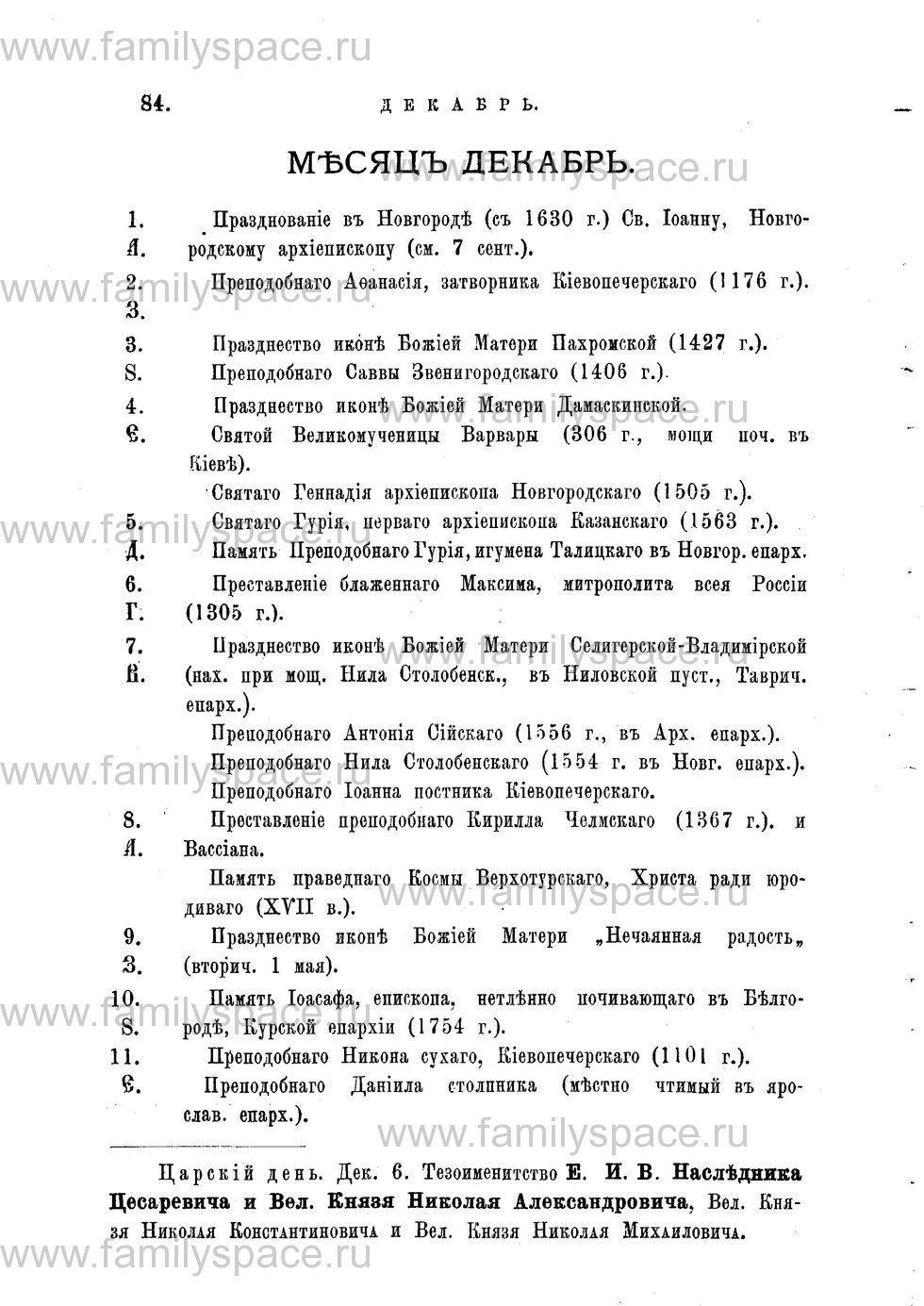 Поиск по фамилии - Адрес-календарь Нижегородской епархии на 1888 год, страница 1084