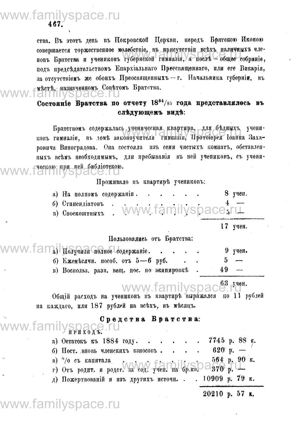 Поиск по фамилии - Адрес-календарь Нижегородской епархии на 1888 год, страница 1467