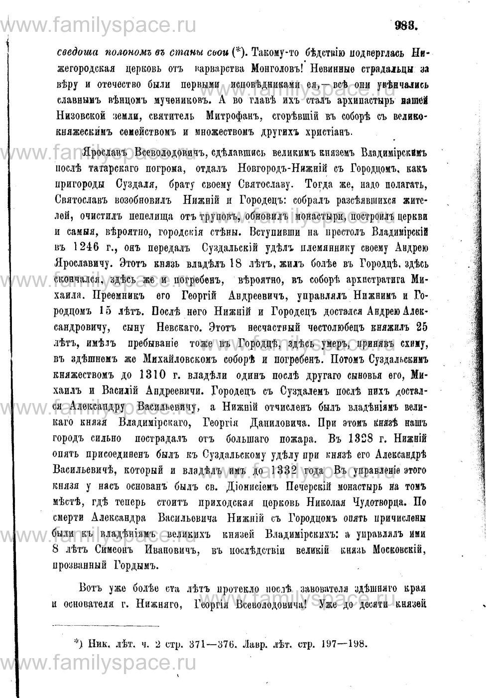 Поиск по фамилии - Адрес-календарь Нижегородской епархии на 1888 год, страница 1983