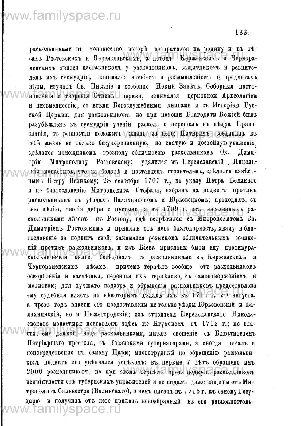 Поиск по фамилии - Адрес-календарь Нижегородской епархии на 1888 год, страница 1133